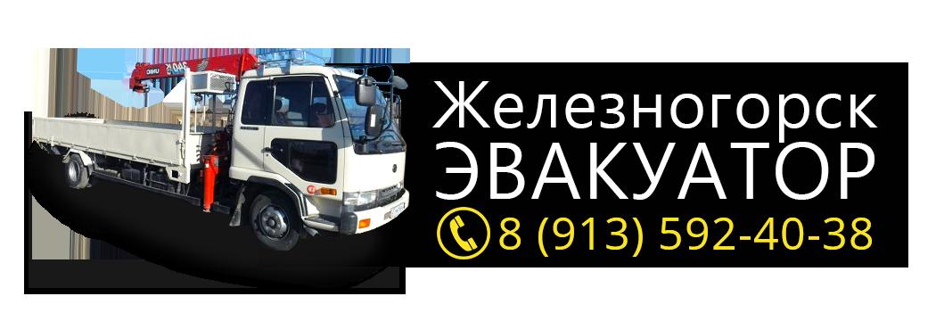 Эвакуатор Железногорск